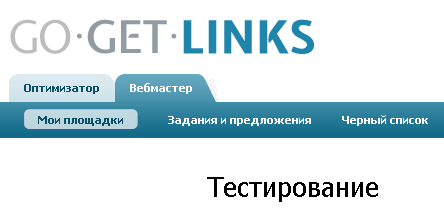 Шпаргалка теста Gogetlinks